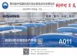 海兴智能与您相约 -第四届中国国际现代渔业暨渔业科技博览会